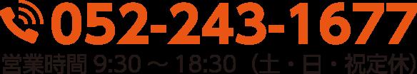 052-243-1677 営業時間9:30~18:30(土・日・祝定休)